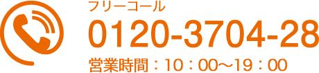 フリーコール 0120-3704-28 営業時間:10:00~19:00